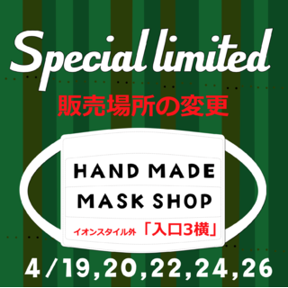 HAND MADE MASK SHOP in Green Park
