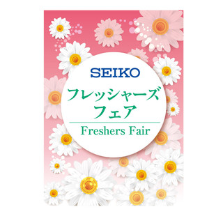 SEIKO OUTLET