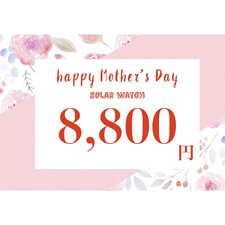☆8,800円フェア☆ Happy Mother's Day!